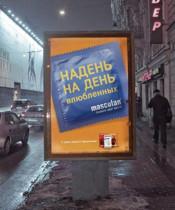 Валентинка с пупырышками - Наружная реклама