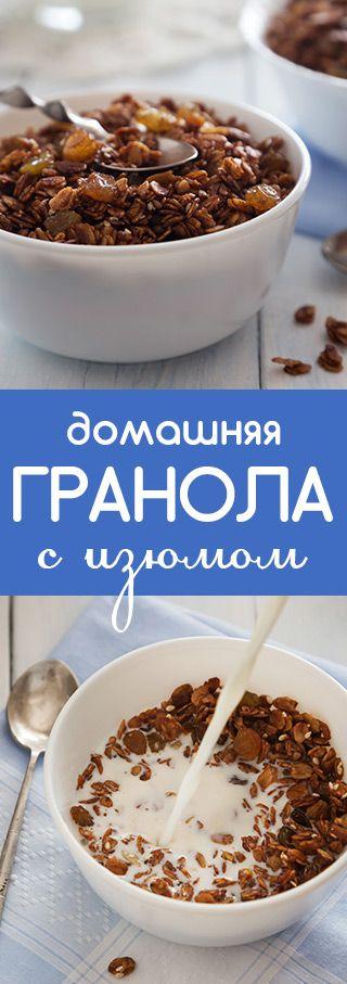 Домашняя гранола с изюмом и семечками. Рецепт на русском.  домашние мюсли, гранола рецепт, рецепты из овсянки, мюсли рецепт