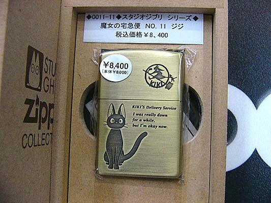 Kiki Delivery Service Hayao Miyazaki Studio Ghibli witch Zippo Lighter