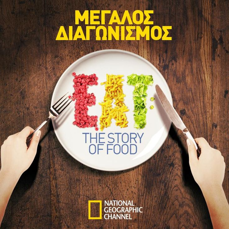 Το National Geographic Channel παρουσιάζει το μοναδικό αφιέρωμα «EAT: The Story Of Food». Εσείς πόσα γνωρίζετε για το φαγητό;   Πάρτε μέρος στο μεγάλο διαγωνισμό και κερδίστε προσκλήσεις για ένα μοναδικό event με θέμα την εκπομπή και 2 βιβλία της σειράς.    Link διαγωνισμού: www.facebook.com/NGCGreece/app_617883171651022!   Συμμετοχή από tablet/κινητό: https://apps.facebook.com/eat-story-of-food/  #Eat #StoryOfFood #NatGeoChannelGR