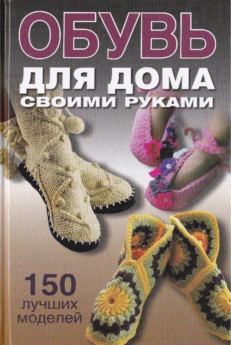 Захаренко О. - Обувь для дома своими руками