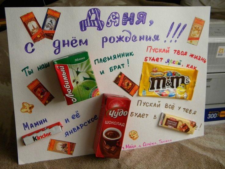 Днем, сладкая открытка на день рождения подруге своими руками