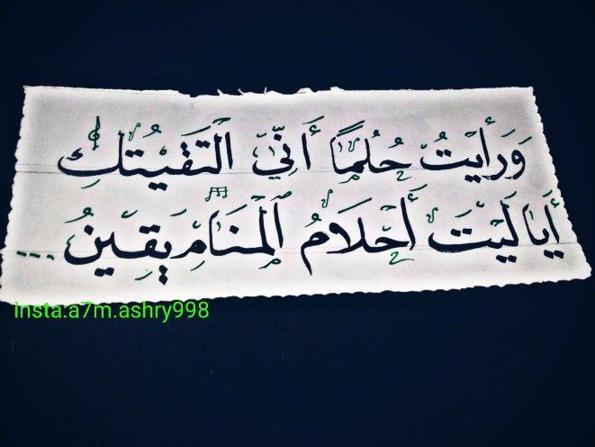ورأيت حلما أني التقيتك أيا ليت أحلام المنام يقين Calligraphy Arabic Calligraphy
