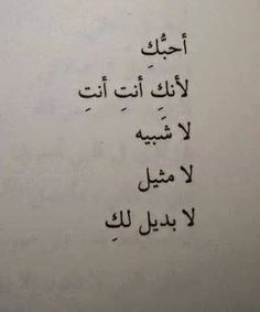 Learn real Arabic: I love you , Because you are you, No one is like...