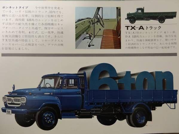 いすゞTX ディーゼルトラック カタログ 昭和40年2月の2番目の画像