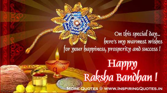 Happy Raksha Bandhan Quotes, Rakhi Wishes, Thoughts, Greetings, Message, Suvichar, Anmol Vachan, Pictures, Wallpapers, Photos, Download