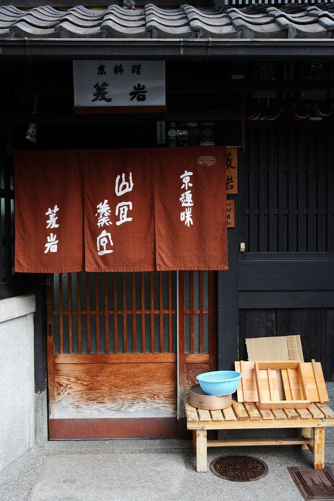 Japanese delivery Hishi-iwa on Shinmon-mae street, Higashiyama, Kyoto.