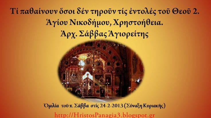 Τί παθαίνουν ὅσοι δέν τηροῦν τίς ἐντολές τοῦ Θεοῦ 2.Ἀρχ. Σάββας Ἁγιορείτ...
