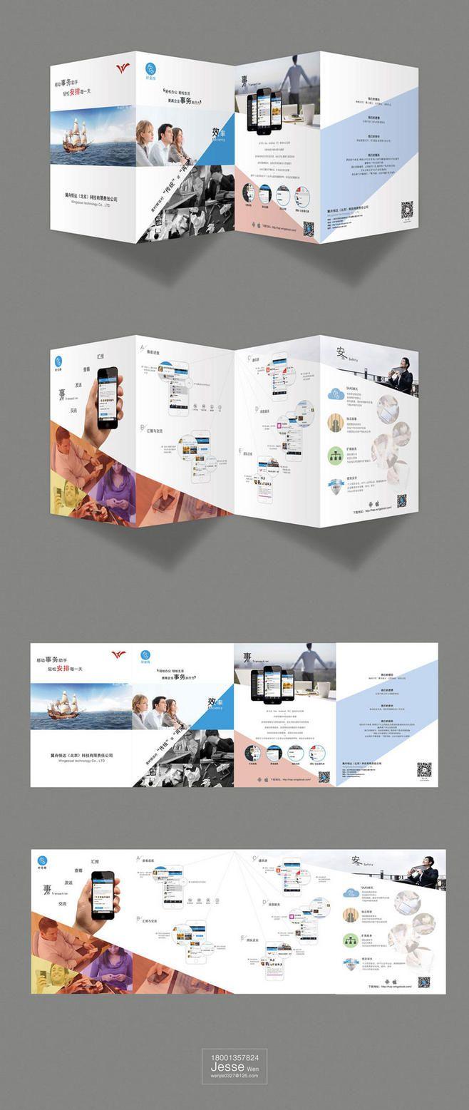 宣传折页设计