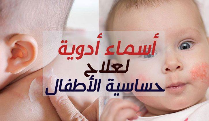 أسماء أدوية لعلاج حساسية الأطفال Baby Face Face Baby