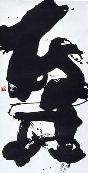 "Calligraphy 破壊 ""subversion"" by Koji KAKINUMA, Japan"