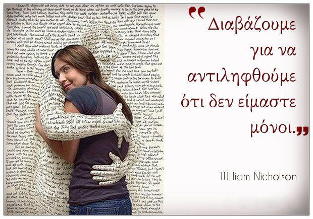 #love #reading #book #not_alone #kalendis #ekdoseis #vivlio