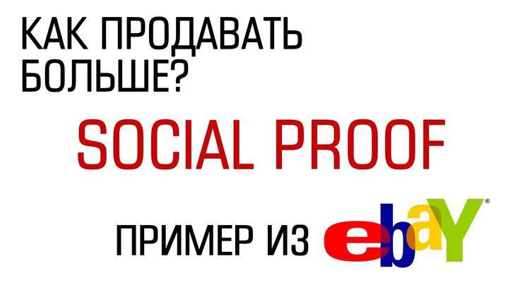 Как продавать больше?   Social Proof - пример из Ebay!