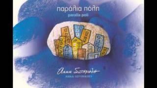 Άννα Σωτηριάδη - Μικρή Γοργόνα, via YouTube.