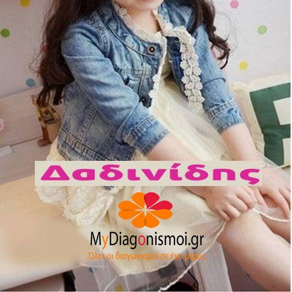 Διαγωνισμός Παιδικά Βαπτιστικά Δαδινίδης & MyDiagonsimoi.gr με δώρο ένα τζιν μπουφάν με δαντέλα για κορίτσι 2-5 ετών   mydiagonismoi.gr