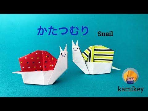 折り紙 かたつむり Origami Snail