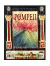 Pompeii lost and found by Mary Pope Osborne