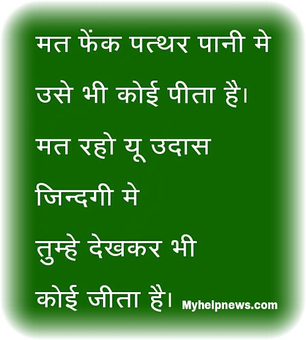 Top Hindi Motivational Status Collection 6