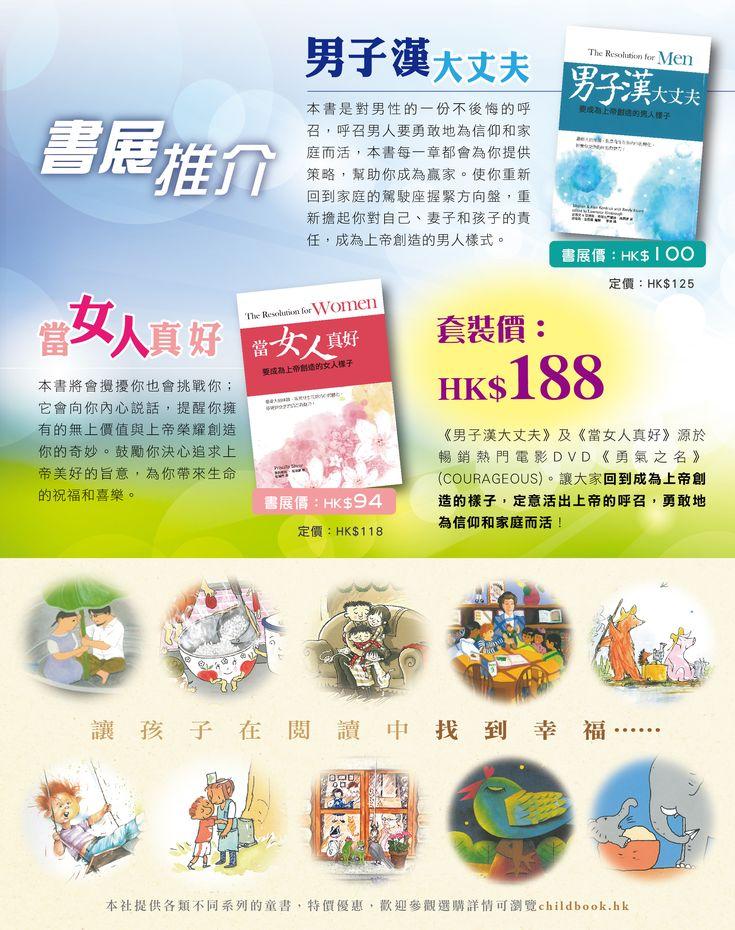 道聲出版社聯展推介3(攤位:C1) http://www.taosheng.org.hk