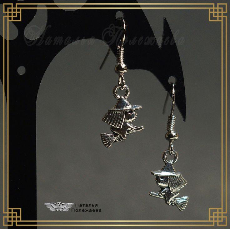 Серьги МАЛЕНЬКАЯ ВЕДЬМА (v.001 серебро)    Миниатюрные озорные серьги в виде двух маленьких ведьмочек, летящих на метле.    (Коллекция MAGIC)