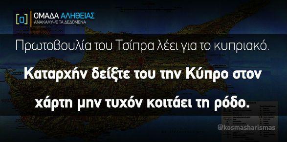 Εδώ όλη η ξεφτίλα ΣΥΡΙΖΑ... το Νοέμβριο