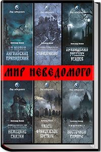 Серия книг «Мир Неведомого» [6 книг]
