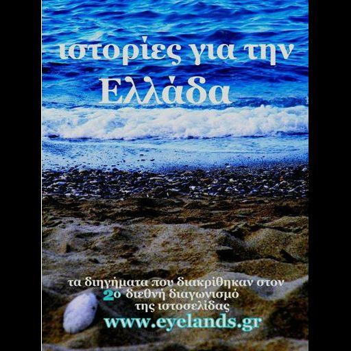 Οι «Ιστορίες για την Ελλάδα» είναι μια ανθολογία διηγημάτων που διακρίθηκαν στον 2ο Διεθνή Διαγωνισμό Διηγήματος της ιστοσελίδας www.eyelands.gr (22 από το ελληνικό τμήμα και 4 από το διεθνές) και είναι ένα βιβλίο όπου κάθε ιστορία είναι κι ένα εντελώς ξεχωριστό βλέμμα για τη χώρα μας με έμμεσες ή άμεσες αναφορές στην κρίσιμη εποχή που περνάει, ιδωμένη πάντα με λογοτεχνικό τρόπο.  http://paraxenesmeres.gr/29-ιστορίεσ-για-την-ελλάδα.html  Διαβάστε το εδώ: http://ow.ly/t7iEn