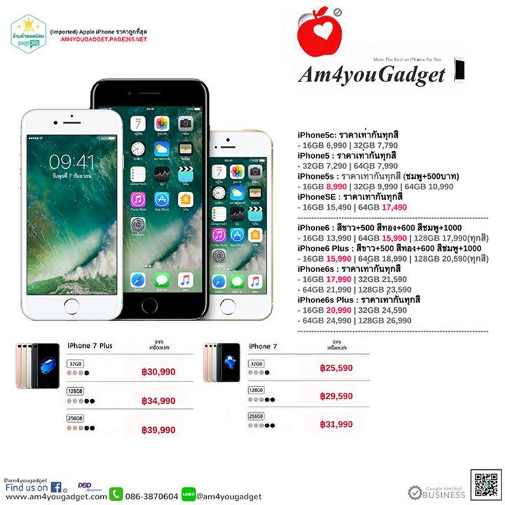 #UPDATEราคาสินค้าวันที่ 30/01/2560 - #แอปเปิ้ลไอโฟน #ถูกที่สุด  - #ราคาสุดพิเศษเฉพาะที่นี่เท่านั้น #การันตีสินค้าแท้100%  • เลือกซื้อสินค้า -> am4yougadget.page365.net • สอบถามรายละเอียด/สั่งซื้อได้ที่ แอดมินเบยครับ JTz.,Admin (m.me/am4yougadget) ---------------------- #Am4youGadget - (Imported) Apple iPhone ราคาถูกที่สุด - Best e-Commerce Website Award 2016 - APPLE GENERIC RESELLER THAILAND  ---------------------------------------------- - Best e-Commerce Website Award 2016 - (Imported)…