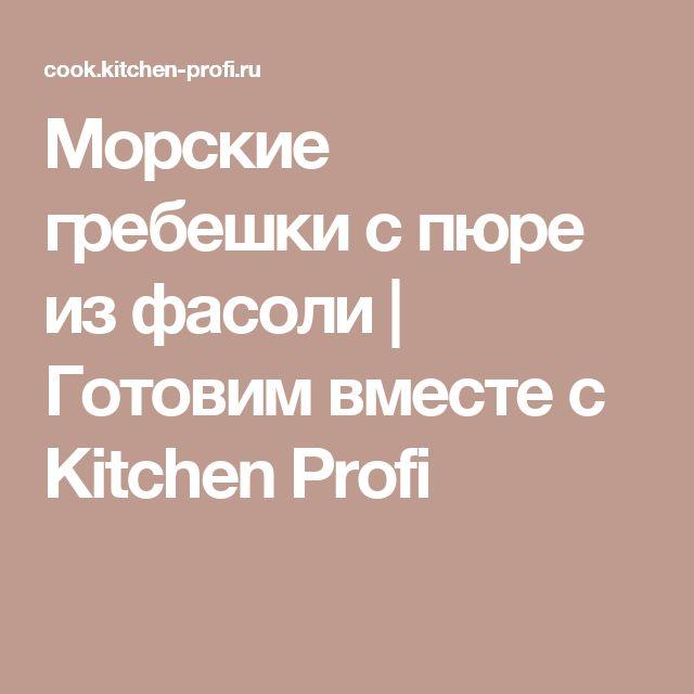 Морские гребешки с пюре из фасоли | Готовим вместе с Kitchen Profi