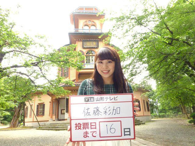 投票日まで16日・選挙ステーション2016|テレビ朝日(YTS 山形テレビ)