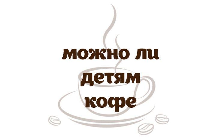 С каккого возраста детям можно пить кофе без вреда для здоровья. Факты и мифы о кофе на сайте Coffeechino.ru
