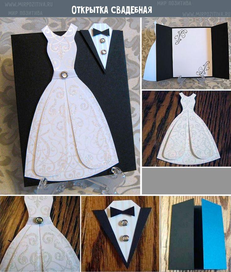 того, открытка своими руками с днем свадьбы пошаговое фото будьте