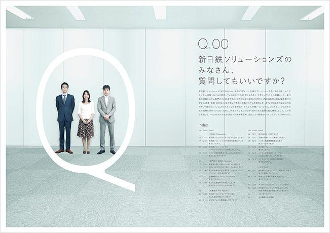 新日鉄ソリューションズ エディトリアル | 石川県金沢市のデザインチーム「ヴォイス」 ホームページ作成やCMの企画制作をはじめNPOタテマチ大学を運営