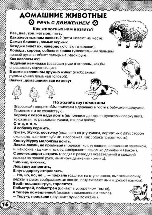4914315_vo_vsyu_stranicu-18.jpg (494×700)