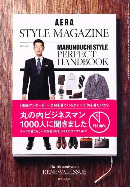 AERA STYLE MAGAZINE (アエラスタイルマガジン) 10/5号 (2012年09月24日発売)   【Fujisan.co.jp】の雑誌・定期購読