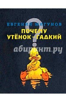 Евгений Мигунов - Почему утенок гадкий обложка книги
