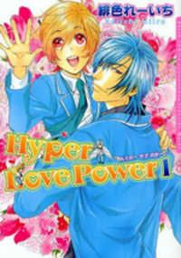 Hyper Love Power! P.S. Complete