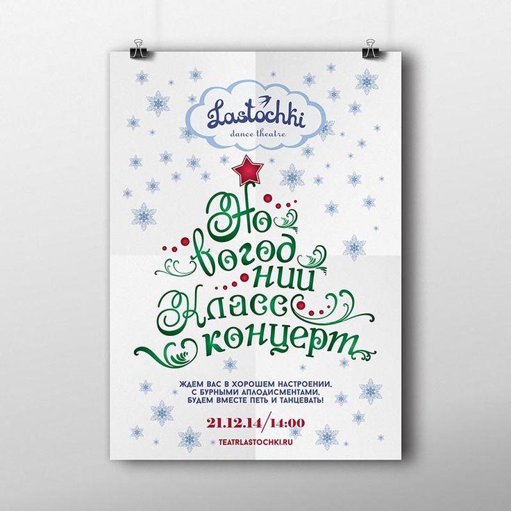 """Люди полным ходом готовятся к новогодним концертам! Новогодние афиши для театра танца """"Ласточки"""" в Москве."""