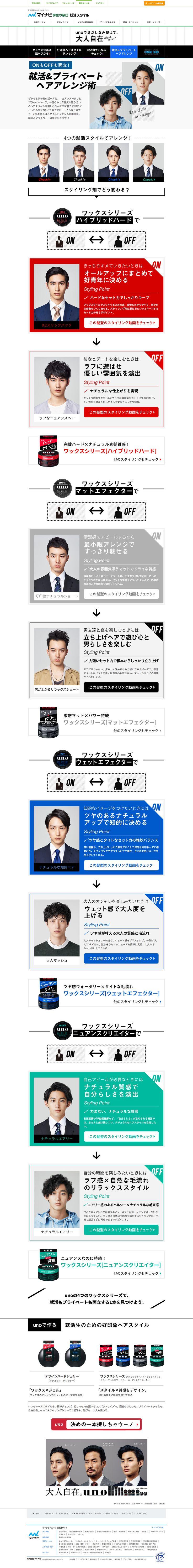人事のホンネから探る!ココは押さえたい、就活身だしなみチェック  フレッシャーズ マイナビ 学生の窓口 https://gakumado.mynavi.jp/contents/m/articles/style/_tu_otonajizai/uno04/index.php
