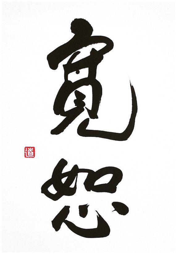 Forgiveness  Original Chinese Calligraphy  By AuspiciousInk.com
