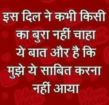 My Thoughts Emotional Quotes Hindi Quotes Quotes Motivational