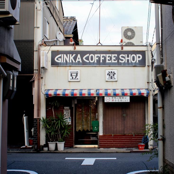 kyoto GINKA COFFE SHOP