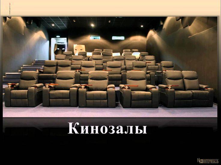 Конференц-залы.Презентация компании Интермебель http://intermebel.ru
