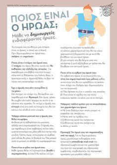 Μικρά μαθήματα γραφής - Δημιουργία ήρωα