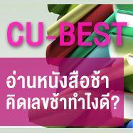เตรียมตัวอย่างไร เพื่อพิชิตข้อสอบ CU-BEST   http://education.kapook.com/view89852.html?utm_content=bufferee874&utm_medium=social&utm_source=pinterest.com&utm_campaign=buffer   #cubest  #ติวcubest #cubest