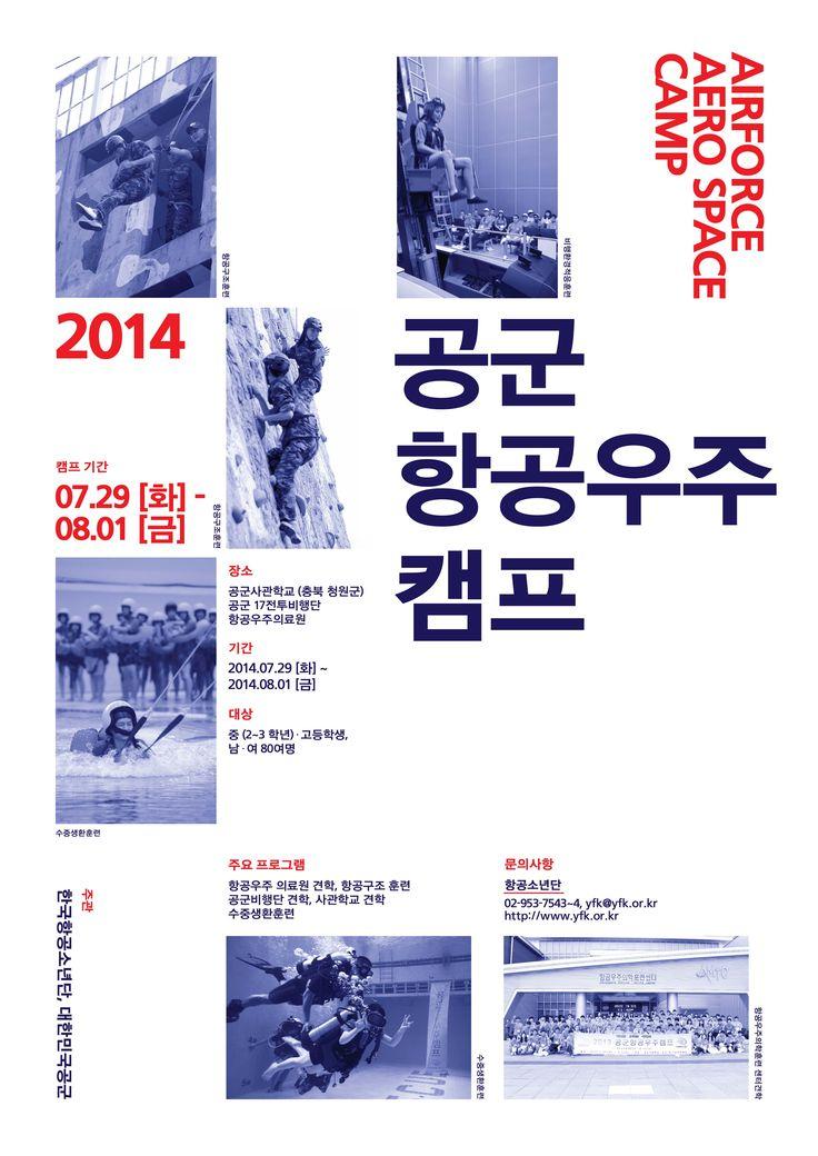 [2014.5.26] 공군 항공우주캠프 포스터 by Jaeha Kim
