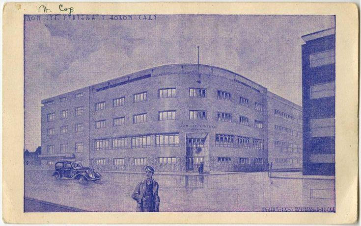 Дом Југословенског учитељског удружења - Дигитална БМС