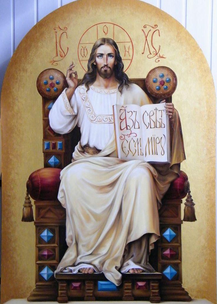 совета иисус на престоле картинки привлекательно