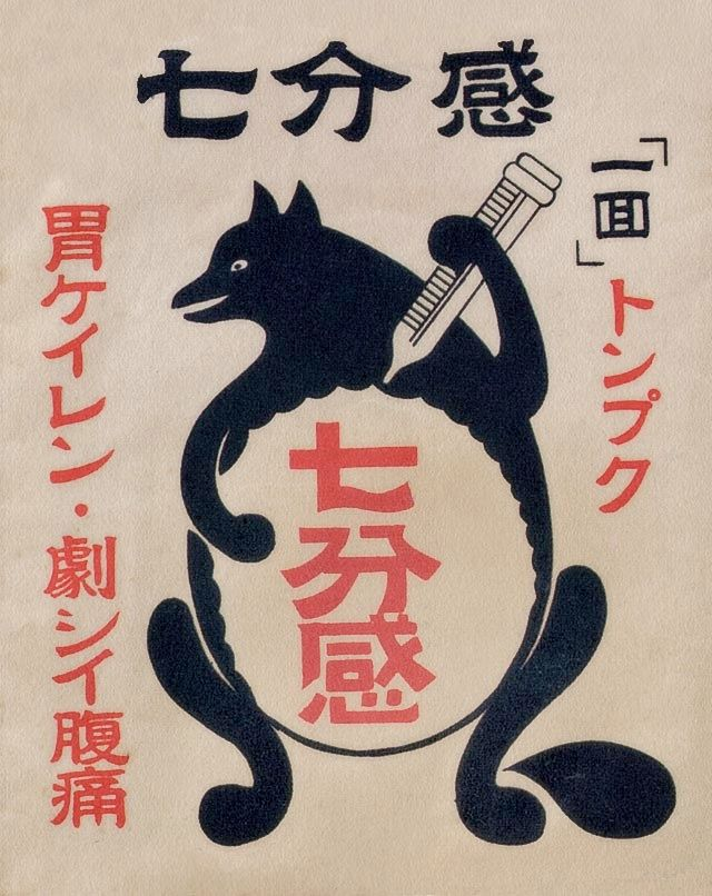 Japanese Advertisement for Stomach cramp medication (1920)