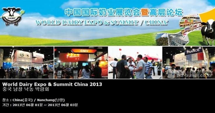 하얼빈 중국 낙농 박람회World Dairy Expo & Summit China 2018World